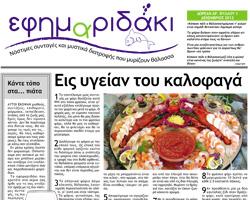 Εφημαριδάκι Τεύχος 1