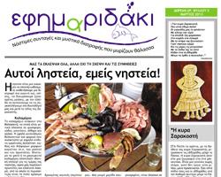 Εφημαριδάκι Τεύχος 2