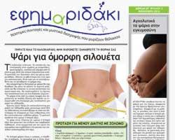 Εφημαριδάκι Τεύχος 3